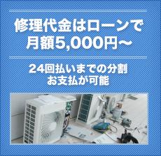 修理代金はローンで月々5,000円~24回払いまでの分割お支払いが可能